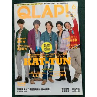 カトゥーン(KAT-TUN)のKAT-TUN 表紙雑誌(音楽/芸能)