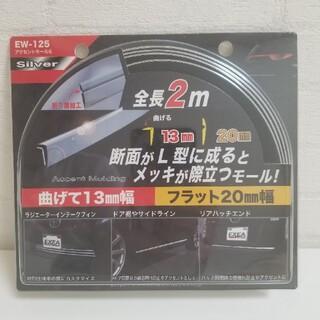 EW-125 アクセントモール6(その他)