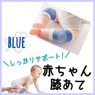 赤ちゃん膝当て☆ブルー☆  ひざ保護 ニーパッド 出産祝い(靴下/タイツ)