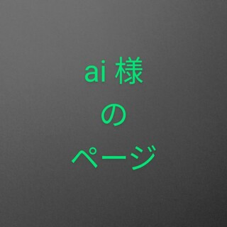 💖ai 様のページ💖(ネックレス)