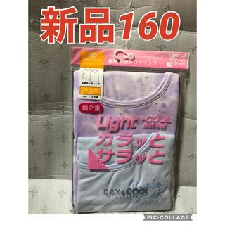 しまむら - 160 タンクトップ 【新品】肌着 インナー 胸二重