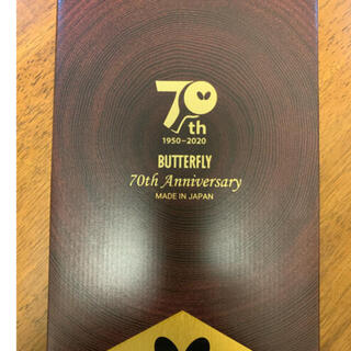 BUTTERFLY - バタフライ 70thアニバーサリーエディション