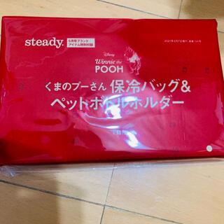 くまのプーさん - steady. 5月号 付録 くまのプーさん 保冷バッグ ペットボトルホルダー
