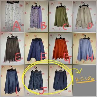 ラグナムーン(LagunaMoon)のスカート10枚セット(ひざ丈スカート)