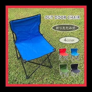 アウトドアチェア 折りたたみチェア 椅子 簡易椅子 折りたたみ椅子 チェア(折り畳みイス)