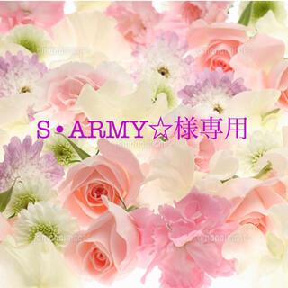 S•ARMY☆様専用(TVドラマ)