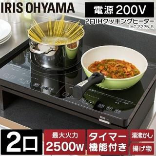 アイリスオーヤマ - IHクッキングヒーター 2口 IHC-S225-B