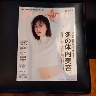 ノギザカフォーティーシックス(乃木坂46)のanan (アンアン) 2021年 2/3号(その他)