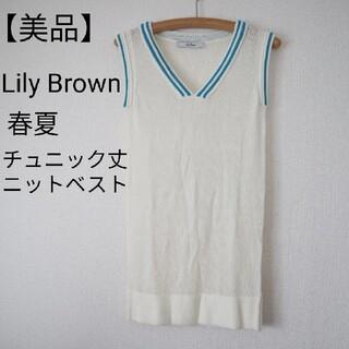リリーブラウン(Lily Brown)のお値下げ【美品】Lily Brown チュニック丈 ニット ベスト F (ベスト/ジレ)