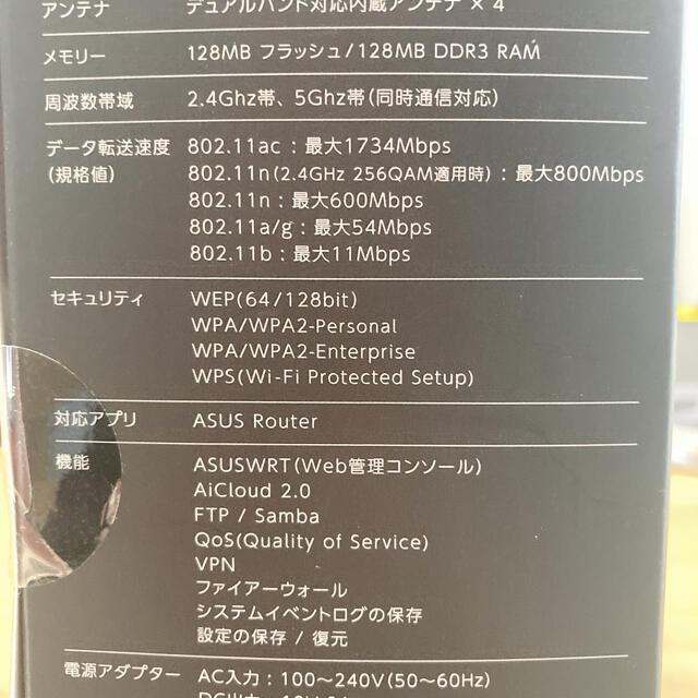 ASUS(エイスース)のASUS 無線LANルータ RT-AC85U スマホ/家電/カメラのPC/タブレット(PC周辺機器)の商品写真