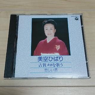 美空ひばり 古賀メロを歌う CD(演歌)