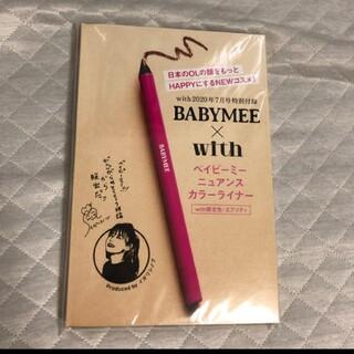 with 2020年7月号付録 BABYMEE ニュアンスカラーライナー(アイライナー)