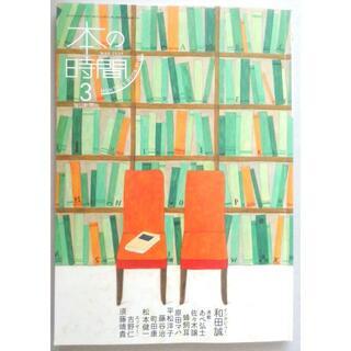 「本の時間」 2009年3月号:あべ弘士・佐々木譲・蜂飼耳・原田マハ・平松洋子(文芸)