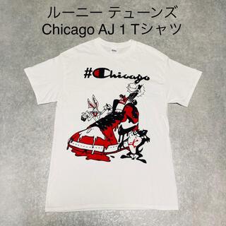 GILDAN - ルーニー テューンズ Chicago air jordan 1 Tシャツ M