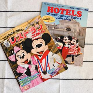 ディズニー(Disney)の東京ディズニーリゾートガイドブック2冊(地図/旅行ガイド)