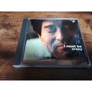 財津和夫CD「I must be crazy」● (ポップス/ロック(邦楽))