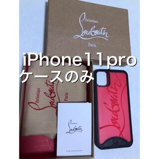 クリスチャンルブタン(Christian Louboutin)のクリスチャンルブタン iPhone11proケース付属品なし 希少!送料込み(iPhoneケース)