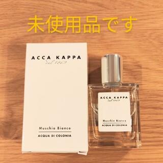 【未使用】アッカカッパ ACCA KAPPA(原産国イタリア 30ml)