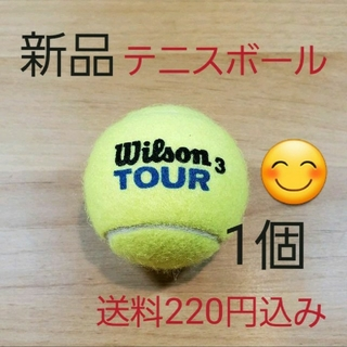 ウィルソン(wilson)の硬式 テニスボール1個 新品未使用(ボール)