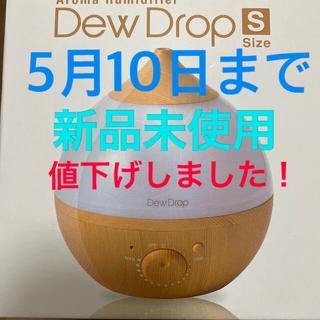 未使用新品【アロマ加湿器】DewDrop Sサイズ
