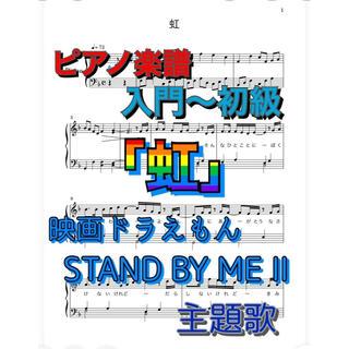 ピアノ楽譜 入門〜初級「虹」映画/STAND BY MEドラえもん2 主題歌(ポピュラー)