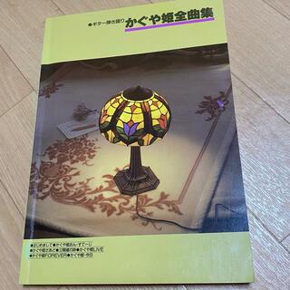 ギター弾き語り かぐや姫 全曲集(ポピュラー)