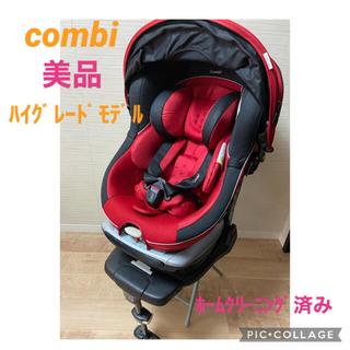 combi - コンビ♡ハイグレードモデル チャイルドシート