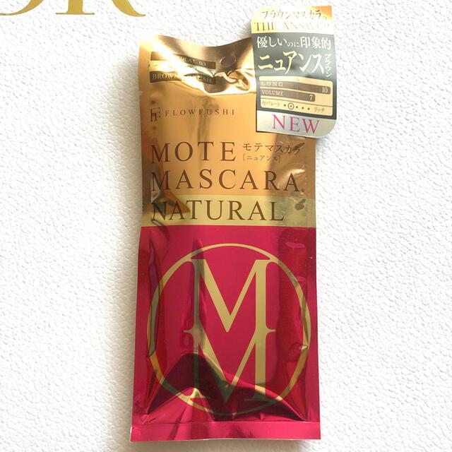 FLOWFUSHI(フローフシ)の新品未開封 フローフシ モテマスカラ NATURAL03 ブラウン ニュアンス コスメ/美容のベースメイク/化粧品(マスカラ)の商品写真