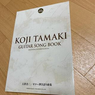 玉置浩二 ギター弾き語り集(ポピュラー)