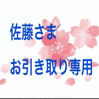 【佐藤さま専用】(冷蔵庫)