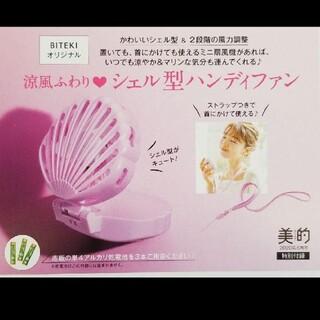 【新品・未使用】ハンディファン 小型扇風機 シェルファン(扇風機)