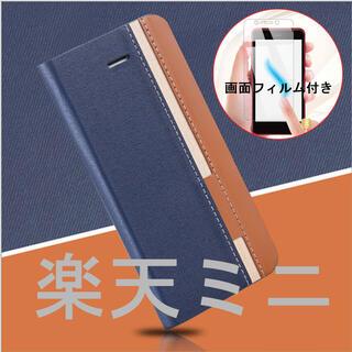 楽天ミニ ブルーグレー PUレザー 手帳型ケース フィルム付き(Androidケース)