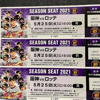 ハンシンタイガース(阪神タイガース)の2021  5/25(火)阪神vsロッテ戦 3席チケット(野球)