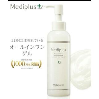 メディプラス180g(オールインワン化粧品)