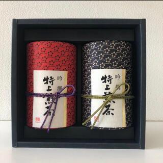 特上煎茶 緑茶 100g×2本セット(茶)