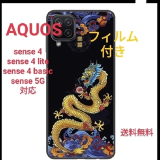 AQUOS sense4 sense5G 和柄シリコンケース保護フィルム付(Androidケース)