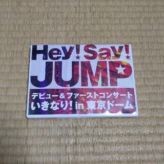 ヘイセイジャンプ(Hey! Say! JUMP)のDVD デビュー&ファーストコンサート いきなり!in 東京ドーム(ミュージック)