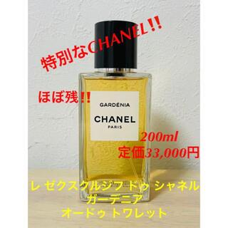 CHANEL - 特別なCHANEL☆ガーデニア - レ ゼクスクルジフ ドゥ シャネルほぼ残‼️