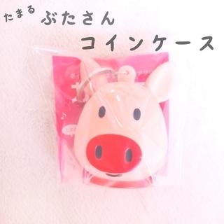 イオン(AEON)のぶた コインケース キーホルダー 貯金箱 豚 子ぶた 子豚 家計簿 イオン銀行(キャラクターグッズ)