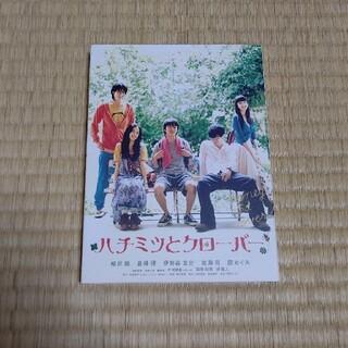 アラシ(嵐)のDVD ハチミツとクローバー 嵐 櫻井翔(日本映画)