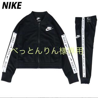 ナイキ(NIKE)のNIKE トラックスーツ(その他)