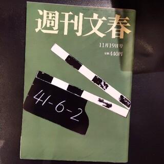週刊文春 2020年 11/19号