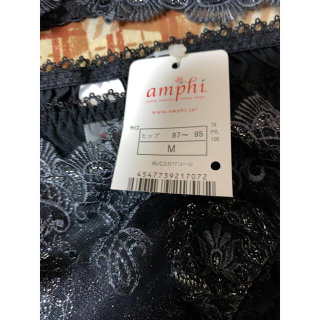 AMPHI(アンフィ)のamphi♡アンフィー ブラ&ショーツ レディースの下着/アンダーウェア(ブラ&ショーツセット)の商品写真