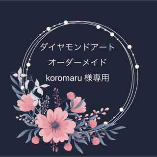 koromaru 様専用 ダイヤモンドアート(その他)