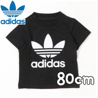 アディダス(adidas)の【新品】adidas アディダス トレフォイル Tシャツ ブラック 80センチ(Tシャツ)