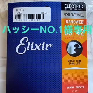 エリクシール(ELIXIR)のエリクサー弦 09-42 【ハッシーNO.1様専用】(弦)