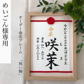 めいごん様専用 命名書オーダー「祝い梅」(命名紙)