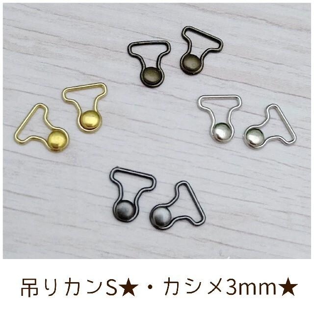 【TKS★】吊りカンSサイズ カシメ3mm サロペット金具 吊りバックル 16個 ハンドメイドの素材/材料(各種パーツ)の商品写真