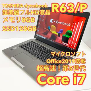 東芝 - MSオフィス付第5世代i7フルHD液晶ダイナブックR63Pメモリ8G