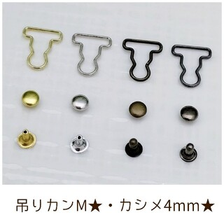 【TKM★】吊りカンMサイズ カシメ4mm サロペット金具 吊りバックル 16個(各種パーツ)